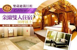 桃園-樂葳總裁行館La Vie Motel 4.7折 30坪以上雙人住宿
