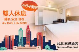 台北-君祥酒店 2.6折 休息4H/8H不分平假日