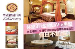 桃園-樂葳總裁行館La Vie Motel 4.6折 休息3H金緻LaVie房型,假日不加價!