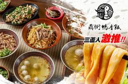 鼎街鴨香飯(三重溪尾店) 8.3折 A.單人獨享餐 / B.雙人飽飽餐