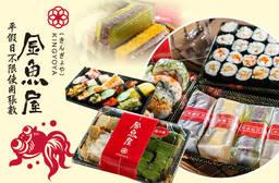 金魚屋日式手作 6.9折 平假日皆可抵用200元消費金額