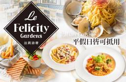 Le FelicityGardens 法莉詩蒂 7.9折 平假日皆可抵用200元消費金額
