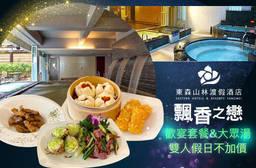 桃園-東森山林渡假酒店 2.2折 飄香之戀雙人大眾湯+歡宴套餐