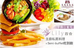 台北天成大飯店 8.3折 主廚私房料理+Semi-buffet吃到飽