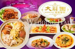 大莊園婚宴會館 6.7折 超值組合 3~4 人分享餐