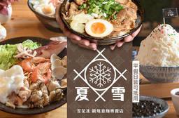 夏雪(雪花冰 鍋燒意麵專賣店) 6.8折 平假日皆可抵用150元消費金額