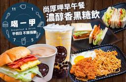 喝一甲Breakfast & Drink(三重三和店) 6.8折 平假日皆可抵用100元消費金額