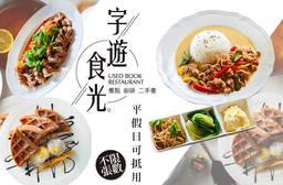 字遊食光二手書餐館 7.5折 平假日皆可抵用250元消費金額