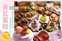 芙瓦蛋糕 7折 平假日皆可抵用100元消費金額