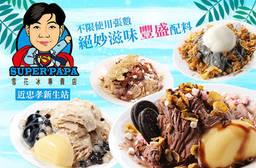 SUPER PAPA雪花冰專賣店 7.5折 平假日皆可抵用100元消費金額