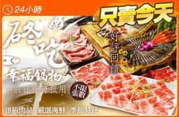 䂢吃幸福鍋物 6折 平假日皆可抵用400元消費金額