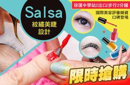 Salsa 紋繡美睫設計 2.4折 A.視覺美感多一點-二合一指尖美手部凝膠輕保養SPA / B.滿足妳的爭奇鬥豔-二合一指尖美手部凝膠輕保養SPA