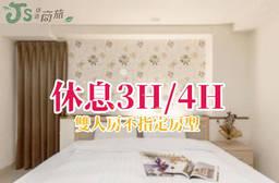 桃園中壢捷適商旅 7.9折 休息3H/4H