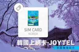 海外票券 韓國4G網速吃到飽網卡