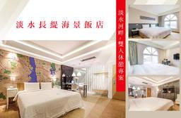 淡水長緹海景飯店 7.3折 休息3H