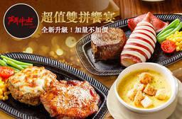 鬥牛士(長安店) 6.1折 全新升級!超值雙拼饗宴