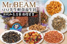 豆豆先生輕食養生社 6.9折 平假日皆可抵用300元消費金額