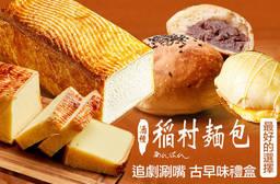 稻村麵包 7.8折 A.巴布蘿吐司二條 / B.酒種麵包六入 / C.起酥蛋糕一盒 / D.檸檬蛋糕禮盒一盒(12入/盒)