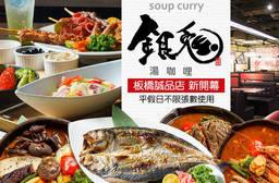 銀兔湯咖哩(板橋誠品店) 6.6折 平假日皆可抵用150元消費金額