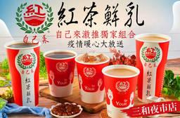 自己來紅茶鮮乳(三和夜市店) 7.6折 自己來激推獨家組合
