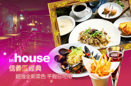 *in house 5.5折 in house最強組合-超值豪華單人滿足餐