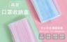 生活市集 35.6折! - 透明高款口罩收納盒