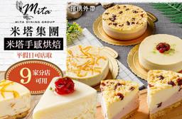 米塔手感烘焙 7.4折 經典蛋糕推薦 A.6吋香橙橘皮起士蛋糕一入 / B.6吋櫻桃白起士蛋糕一入 / C.6吋酒釀蔓越莓起士蛋糕一入