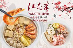 高雄福華大飯店-江南春 7.9折 外帶酸菜白肉鍋