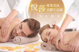 悅莎專業美容美體生活館 2.3折 頂級舒壓享受全身精油SPA120分(手技110分)