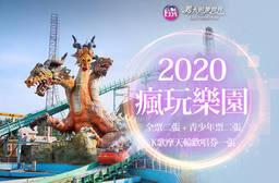 高雄-義大遊樂世界 5.3折 2020瘋玩樂園