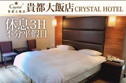 台北萬華-貴都大飯店 7.7折 休息3H不分平假日