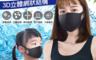 生活市集 1.5折! - 專業冰絲3D空氣棉口罩