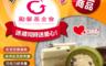 生活市集 7.9折! - 甜心工坊母親節手工蛋糕