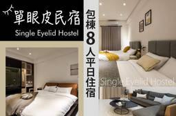 宜蘭員山-單眼皮包棟民宿Single Eyelid Hostel 5.7折 包棟8人平日住宿一晚(不含早餐)