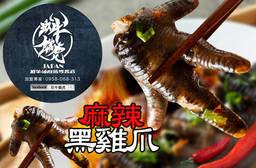 玖牛餓虎 7.3折 A.麻辣黑雞爪(五支)一入 / B.麻辣黑雞爪(五支)二入