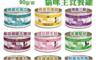 生活市集 5.7折! - C.I.T.K.凱特美廚 主食貓罐-90G*24罐組(C712C01-1)