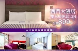 台北-西門大飯店 5.3折 雙人房休息12H