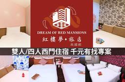 台北-紅樓夢旅店 4.3折 雙人/四人西門住宿,千元有找專案