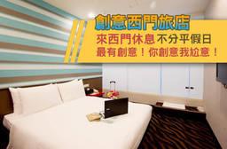 台北-創意西門旅店 5.8折 休息2H/3H不分平假日