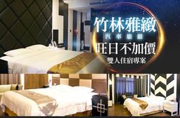 台中-竹林雅緻汽車旅館 3.1折 台中暑期遊旺日不加價雙人住宿專案