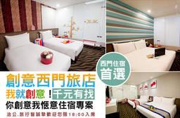 台北-創意西門旅店 4.3折 雙人/四人西門住宿,千元有找專案