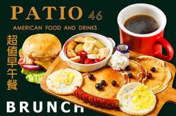 PATIO46 5.9折 Brunch超值早午餐