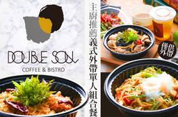 Double soul coffee&bistro 7.1折 主廚推薦義式外帶單人組合餐
