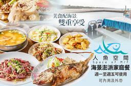 半島秘境-人魚空間海鮮創意料理 6.9折 海景澎派家庭餐