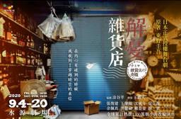 果陀劇場 8折 9/11、9/12、9/13《解憂雜貨店》療癒迷惘內心