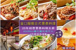 金口福 複合式雲泰料理 7.4折 平假日皆可抵用400元消費金額