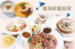 蘭海歐義廚房 6.4折 蘭陽景觀經典套餐