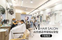M hair salon 2.2折 A.人氣變髮歐萊德洗剪護頭皮保濕SPA專案 / B.高質感造型燙髮專案(不限髮長) / C.高質感造型染髮專案(不限髮長) / D.就是要清爽!頭皮鬆鬆甦活紓壓課程