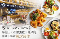 茶屋 WIRED CHAYA 6.9折 平假日皆可抵用500元消費金額