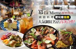 冪La Miette歐陸料理 7.3折 週二至週五可抵用500元消費金額